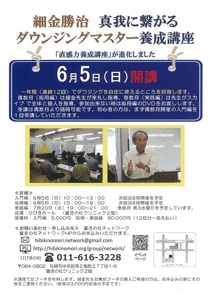 ダウジングマスター講座.jpg