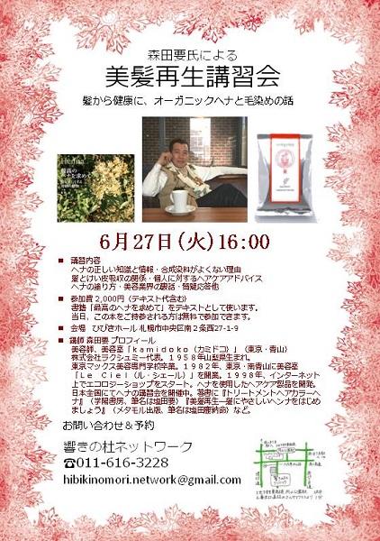 ヘナ森田要氏講演会A5.jpg