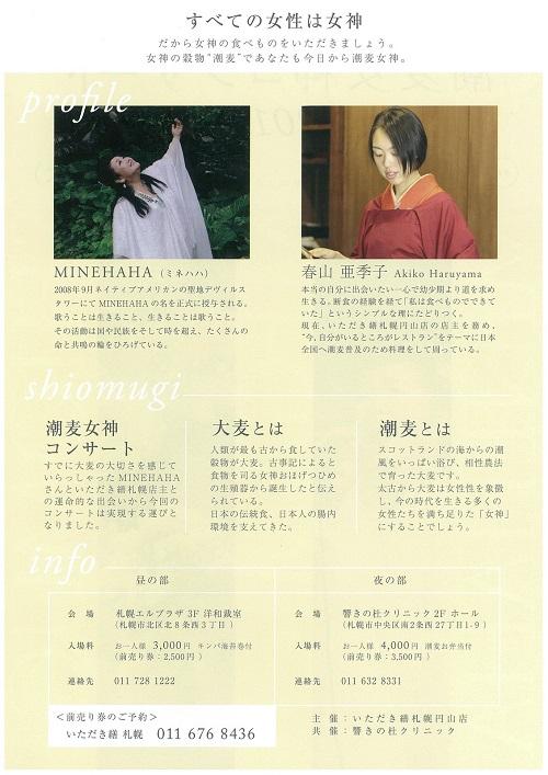 ミネハハ コンサート②.jpg