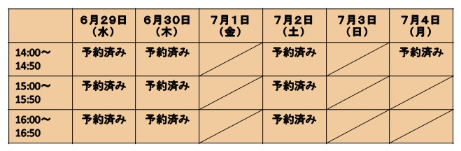 個人セッション 表.jpg