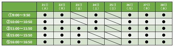 特別気功セッション表3.6.png