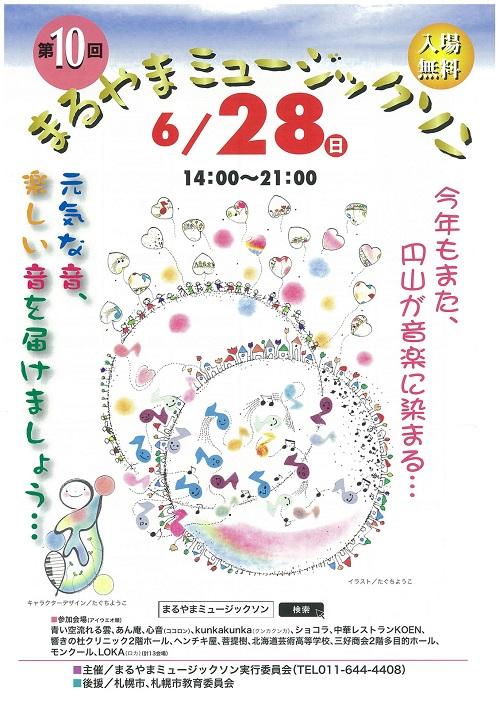 第10回まるやまミュージックソン.jpg