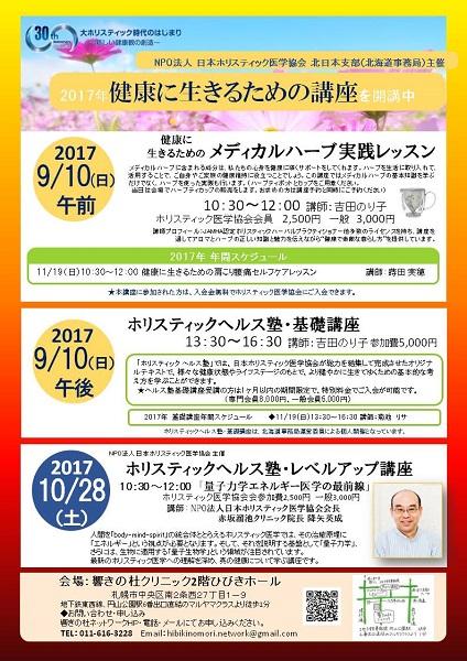 2017.9ホリスティック 新(0715)HP用.jpg