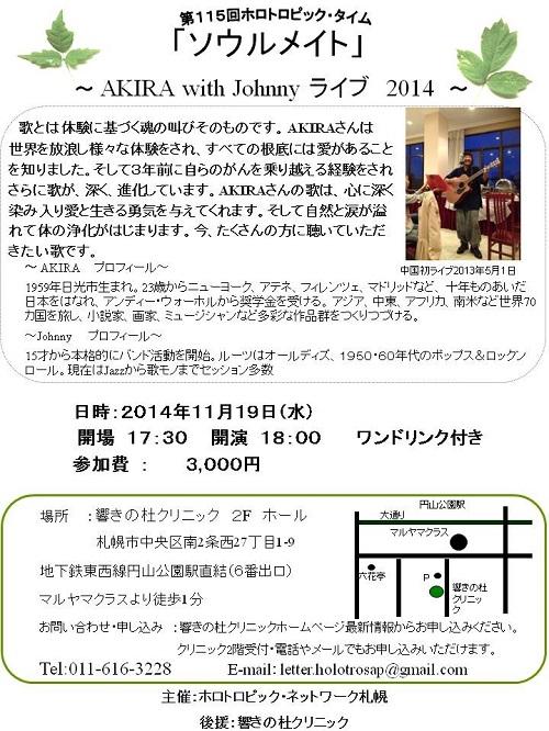 AKIRAさんライブ.jpg