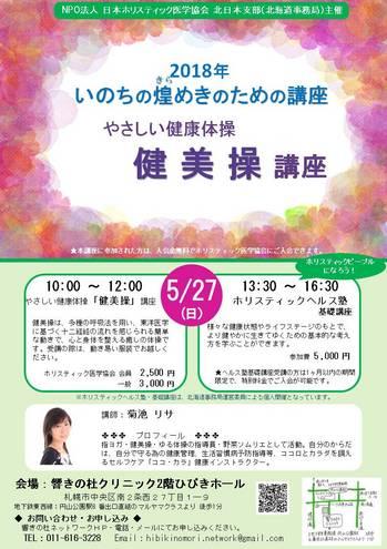 ホリ協会5月27日菊池さん.jpgのサムネール画像