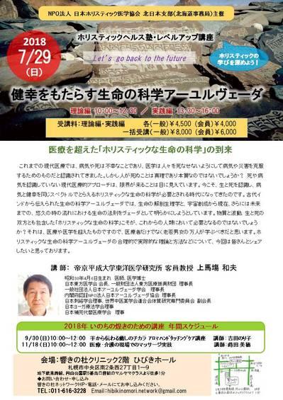 ちらし2018ホリ協会上馬場20180729新.jpg