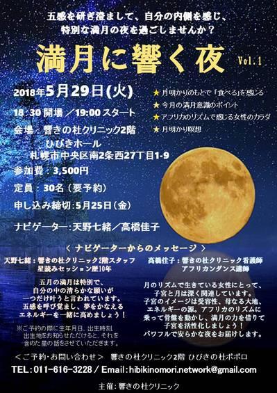 満月イベント2.jpg