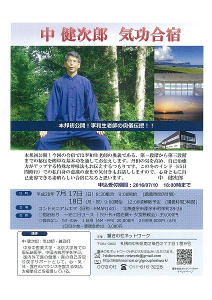 中健次郎2016チラシ.jpg