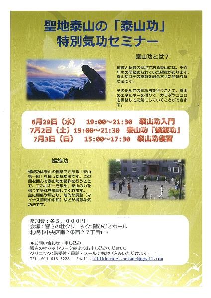 2016年泰山功セミナー.jpg