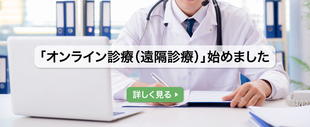「オンライン診療(遠隔診療)」始めました 詳しく見る